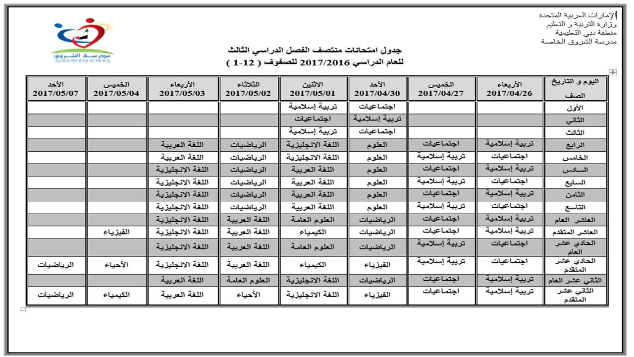 جدول اختبارات منتصف الفصل الثالث